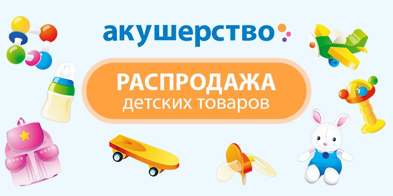 Товары для детей  купить товары для детей в детском интернет ... 5bc7c9b1b2cb8